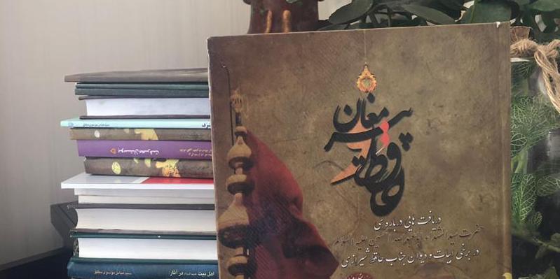 نجوای حضرت رقیه سلام الله علیها از زبان حافظ