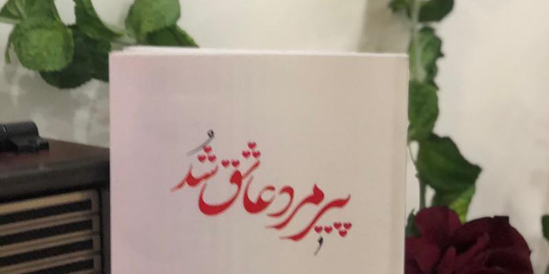 کتاب پیرمرد عاشق شد تألیف استاد موسوی مطلق منتشر شد