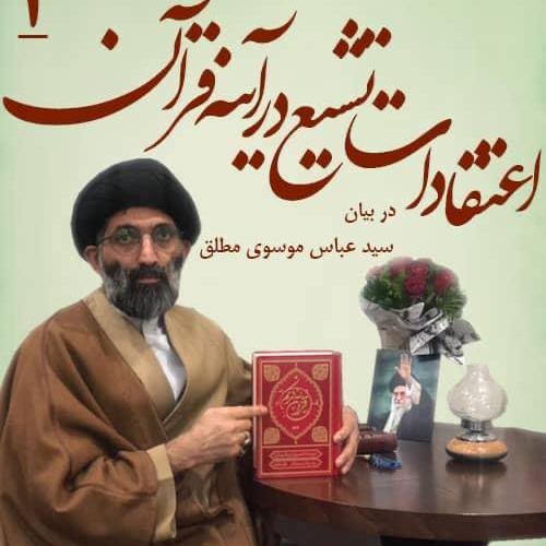 اعتقادات تشیع در آئینه قرآن در بیان استاد سیدعباس موسوی مطلق - ۱