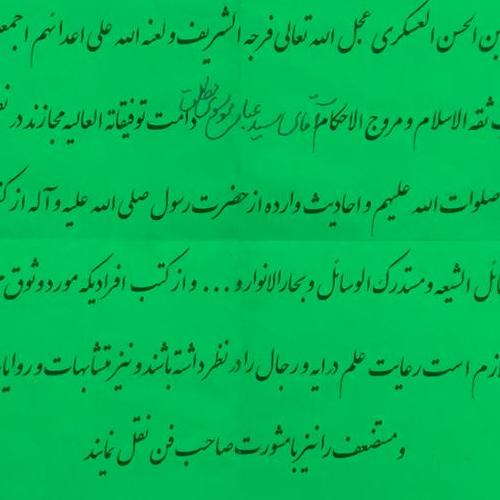 اجازه نامه آیت الله شیخ علی فلسفی