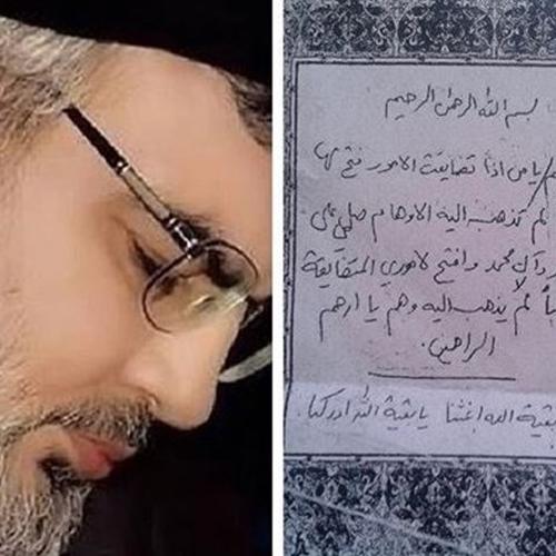 دستنوشته سیدحسن نصرالله از یک دعا که در زمان گرفتاریها میخواند