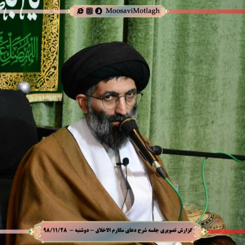 گزارش تصویری از درس اخلاق استاد موسوی مطلق - ۲۸ بهمن ۹۸