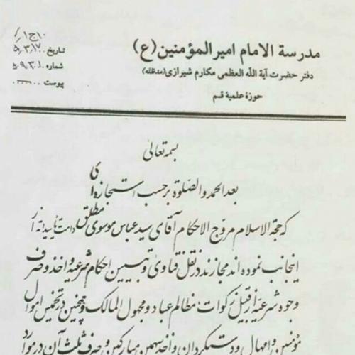 اجازه نامۀ حضرت آیه الله العظمی مکارم شیرازی