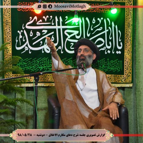 گزارش تصویری از درس اخلاق استاد موسوی مطلق - ۲۸ مرداد ۹۸ شب عید غدیر