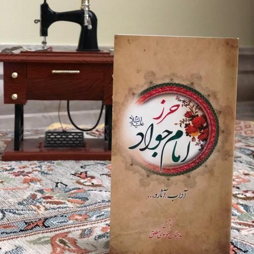 حرز امام جواد عليه السلام آداب و آثار