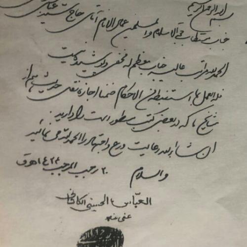 اجازه نامۀ مرحوم آیه الله سیّدعباس کاشانی