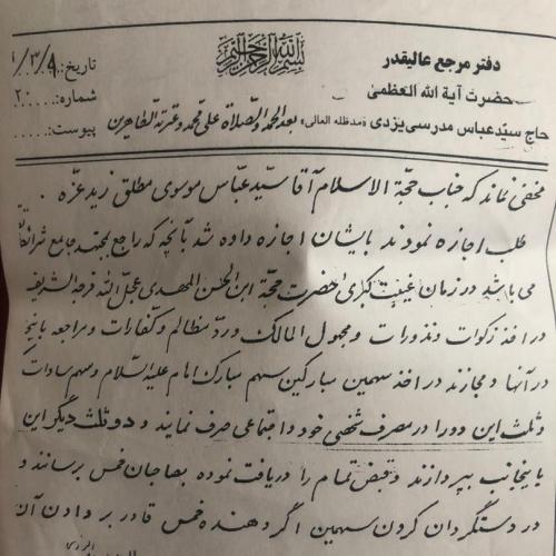اجازه نامۀ حضرت آیه الله العظمی مدرسی یزدی