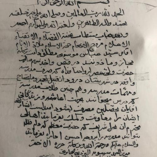 اجازه نامۀ مرحوم آیه الله میرزا احمد سیبویه