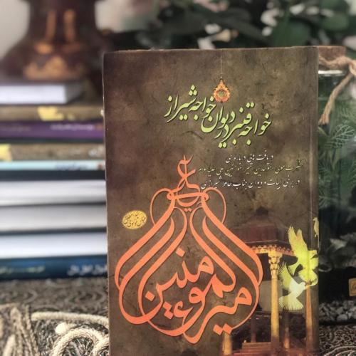 خواجه قنبر در دیوان خواجه شیراز