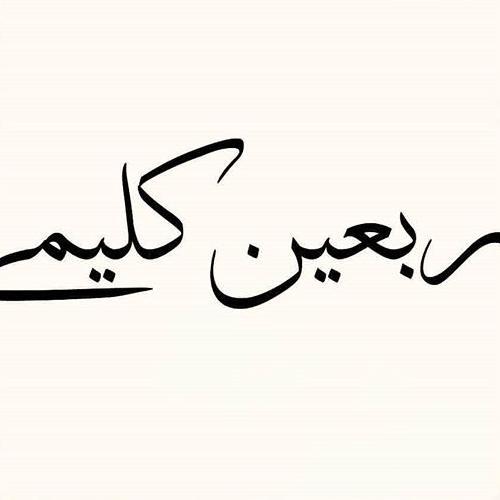 توصیه های استاد حجت الاسلام موسوی مطلق  جهت اربعین کلیمی