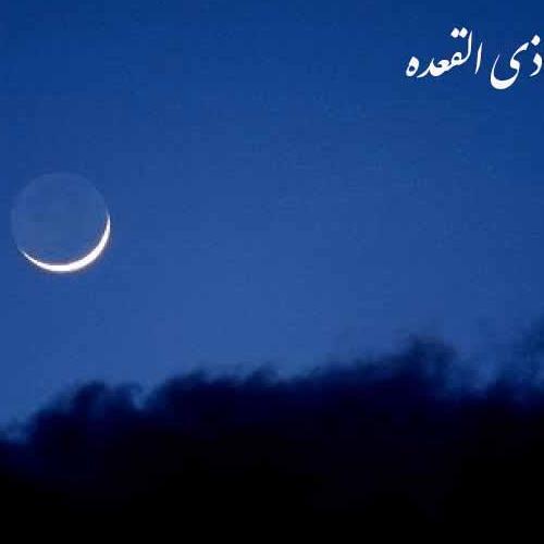 نماز یکشنبه اول ماه ذالقعده فرصتی کم نظیر برای توبه
