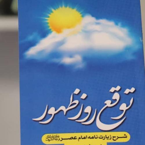 کتاب توقع روز ظهور اثر جدید حجت الاسلام موسوی مطلق منتشر شد