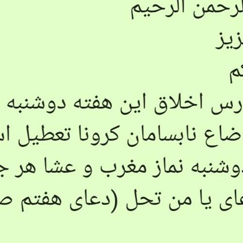 تعطیلی درس اخلاق حجت الاسلام سیدعباس موسوی مطلق به علت نابسامان کرونا