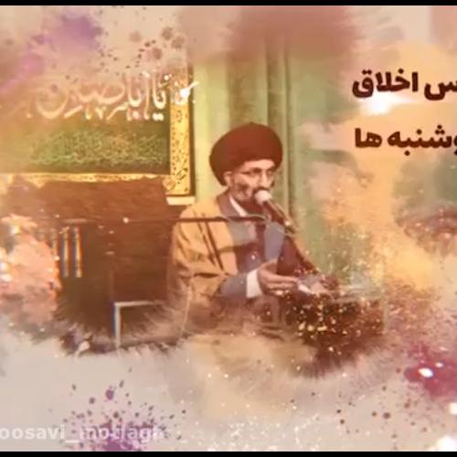 تیزر برنامه درس اخلاق استاد حجت الاسلام سیّدعباس موسوی مطلق