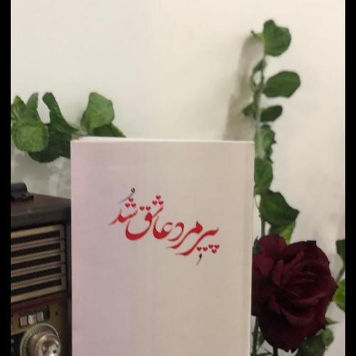 کتاب پیرمرد عاشق شد