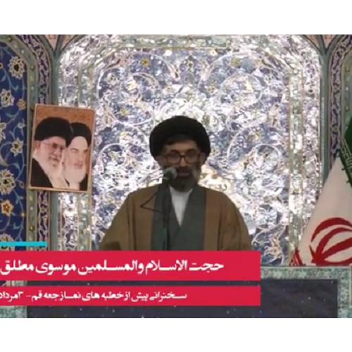 بخشی از بیانات حجت الاسلام سیّدعباس موسوی مطلق در سخنرانی قبل از خطبه های نماز جمعه قم + ویدئو
