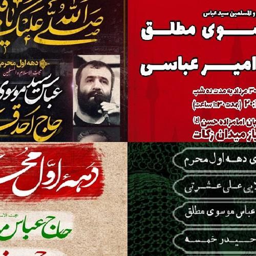 برنامه های سخنرانی حجت الاسلام سیدعباس موسوی مطلق در دهه اول محرم ۱۳۹۹