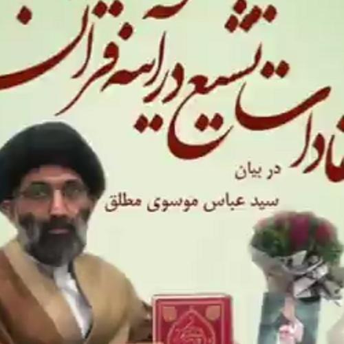 ویدئو اعتقادات تشییع در آینه قرآن در بیان استاد سیّدعباس موسوی مطلق - قسمت اول