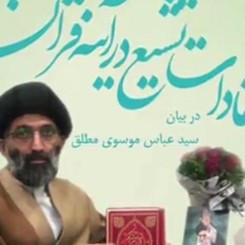 ویدئو اعتقادات تشییع در آینه قرآن در بیان استاد سیّدعباس موسوی مطلق - قسمت دوم
