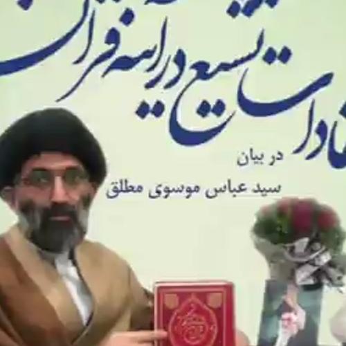 ویدئو اعتقادات تشییع در آینه قرآن در بیان استاد سیّدعباس موسوی مطلق - قسمت سوم