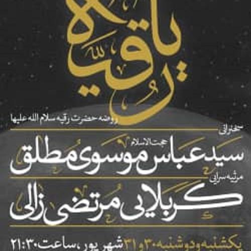 برنامه سخنرانی حجت الاسلام والمسلمین موسوی مطلق در ایام شهادت حضرت رقیه (س)
