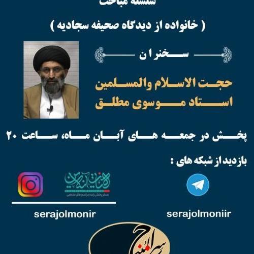 سخنرانی حجت الاسلام سیدعباس موسوی مطلق در فضای مجازی