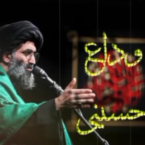 ویدئو روضه وداع امام حسین (علیه السلام) با پیامبر اکرم (صلی الله علیه و آله) در بیان استاد موسوی مطلق