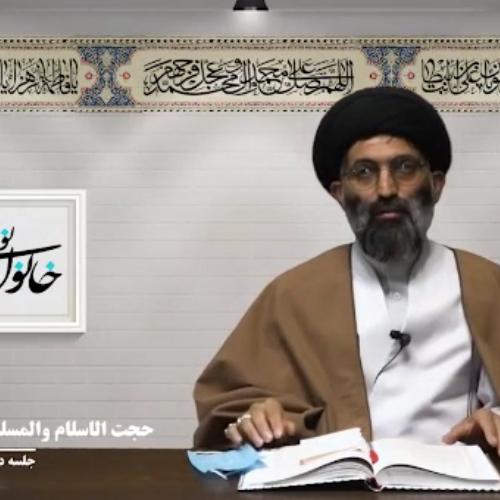 ویدئو سلسله مباحث خانواده از دیدگاه صحیفه سجادیه توسط حجت الاسلام موسوی مطلق - جلسه دوم