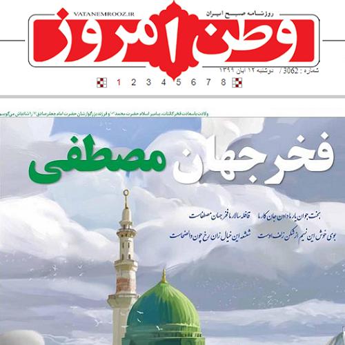 مصاحبه حجت الاسلام موسوى مطلق با روزنامه وطن امروز بمناسبت ولادت پیامبر عظیم الشأن حضرت محمد (ص)
