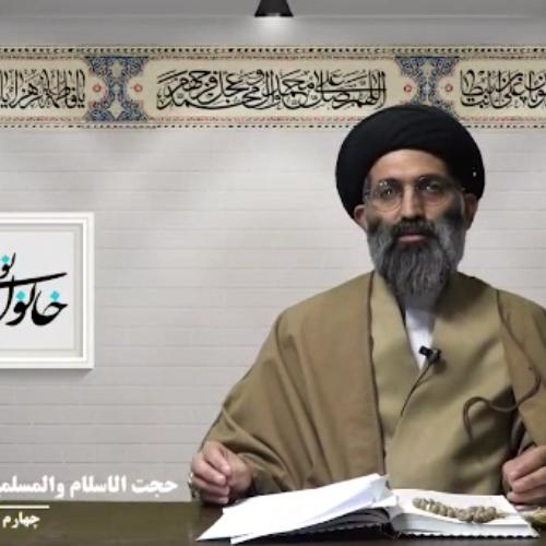 ویدئو سلسله مباحث خانواده از دیدگاه صحیفه سجادیه توسط حجت الاسلام موسوی مطلق - جلسه چهارم