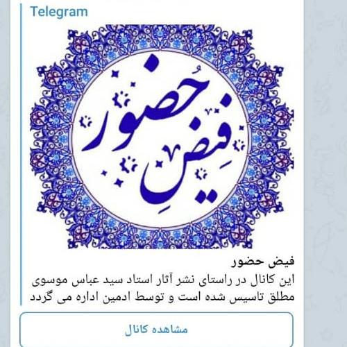 کانال تلگرامی فیض حضور نشر آثار استاد سیّدعباس موسوی مطلق