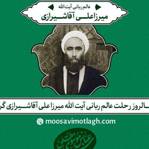 یادی از مرحوم آیت الله میرزا علی آقای شیرازی