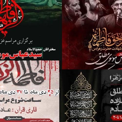 برنامه های سخنرانی حجت الاسلام سیدعباس موسوی مطلق در ایام فاطمیه ۹۹