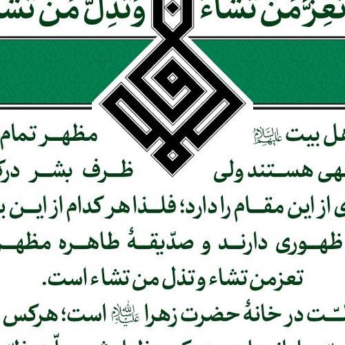 عزت و ذلت در خانه حضرت زهرا علیها السلام است