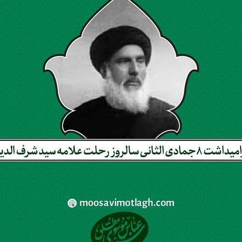 علامه سیّد شرف الدین
