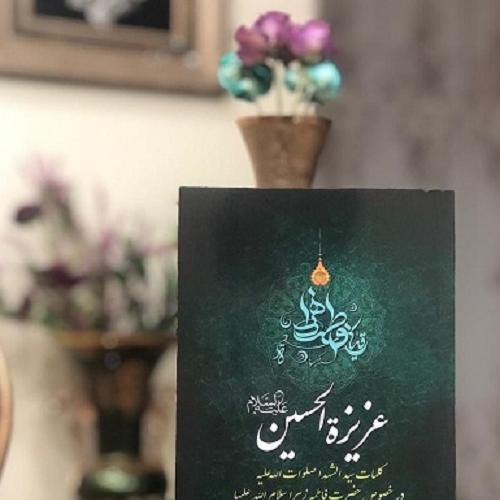 عزیزه الحسین (علیه السلام)