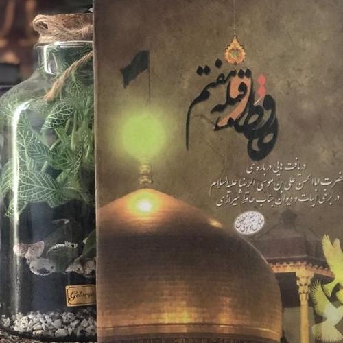 حافظ و قبله هفتم