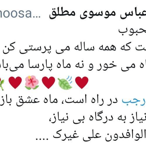 توئیت استاد موسوی مطلق بمناسبت ورود به ماه رجب