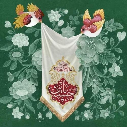 روایتی زیبا از امام حسین علیه السلام