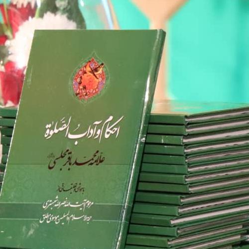 احکام و آداب الصلاه علامه مجلسی