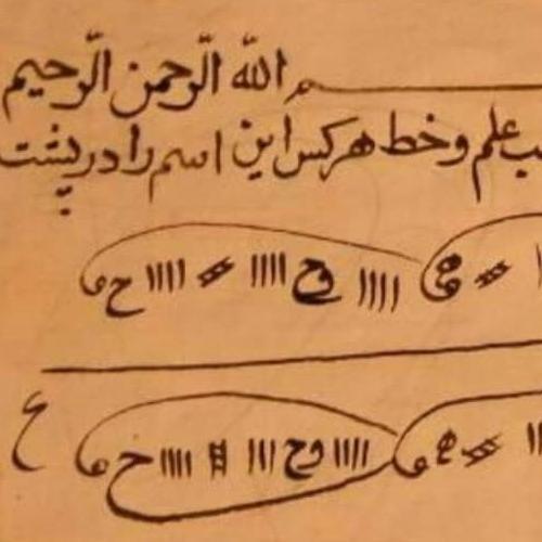 دست خط و دستورالعملی از مرحوم آیت الله شیخ غلامرضا مولانا بروجردی