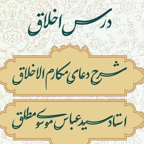 درس اخلاق استاد حجت الاسلام سیّدعباس موسوی مطلق