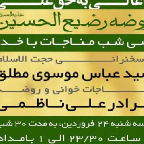 برنامه سخنرانی حجت الاسلام سیدعباس موسوی مطلق در شب های ماه مبارک رمضان ۱۴۰۰