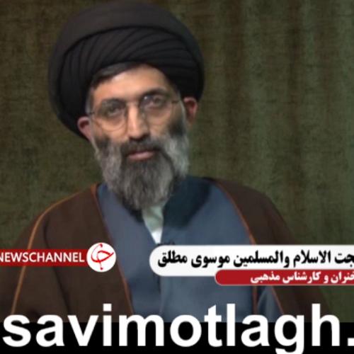 ویدئو کوتاه از حجت الاسلام موسوی مطلق با عنوان اسرار پنهان از ماه مبارک رمضان