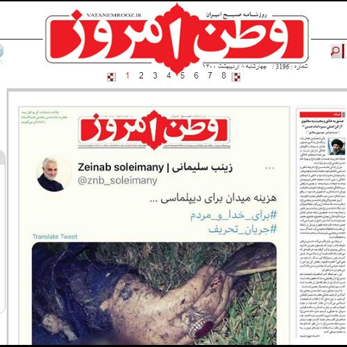 یادداشت حجت الاسلام موسوی مطلق در روزنامه وطن امروز بمناست ولادت امام حسن مجتبی علیه السلام