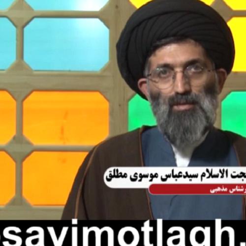 ویدئو بیانات استاد موسوی مطلق با عنوان: سه قدم برای رسیدن به رستگاری واقعی از زبان امام حسن مجتبی (ع)