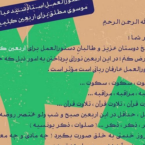 دستورالعمل استاد سیدعباس موسوی مطلق برای اربعین کلیمی