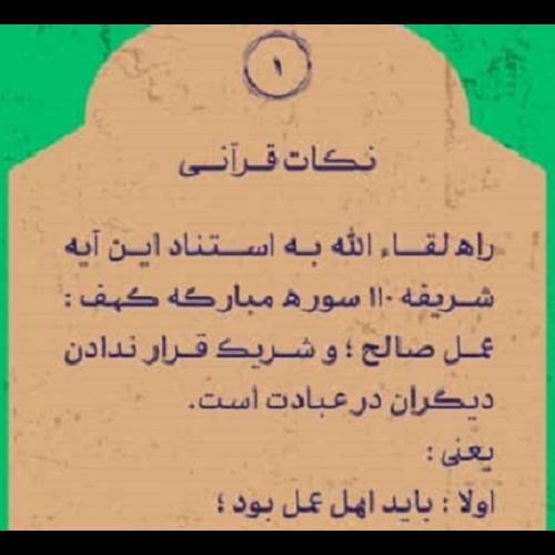 نکات قرآنی ۱