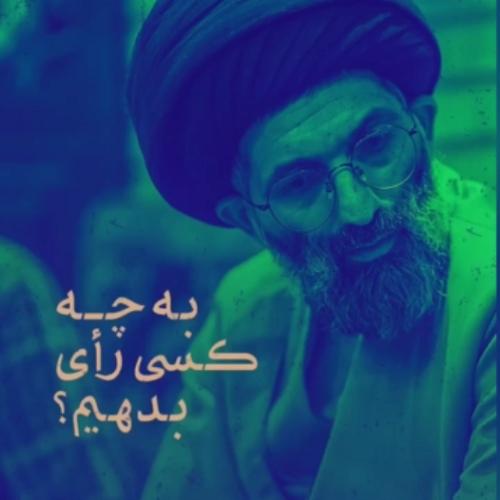 ویدئو کوتاه از حجت الاسلام موسوی مطلق با عنوان به چه کسی رای بدهیم؟