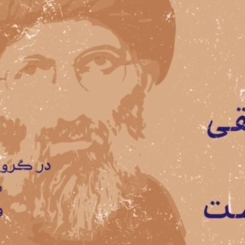 ویدئو کوتاه از حجت الاسلام موسوی مطلق با عنوان ولایت حقیقی از آن خداست